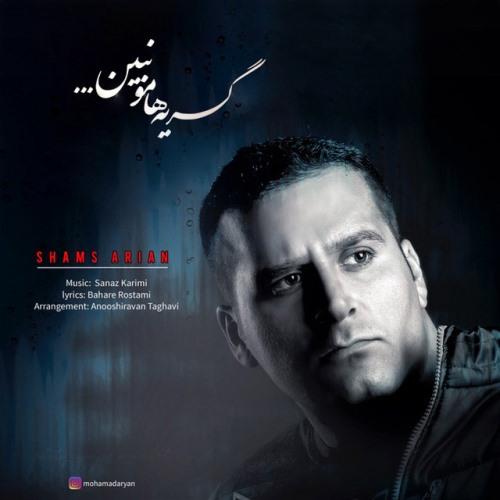 دانلود آهنگ جدید شمس آریان بنام گریه هامو نبین