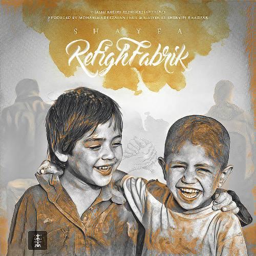 دانلود آهنگ جدید شایع بنام رفیق فابریک