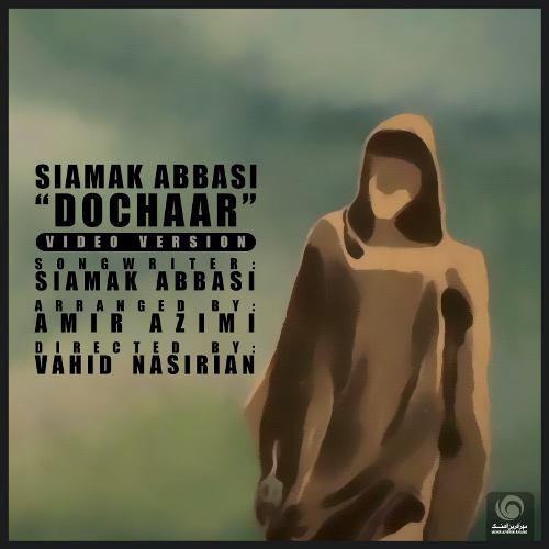 دانلود موزیک ویدیو جدید سیامک عباسی بنام دچار