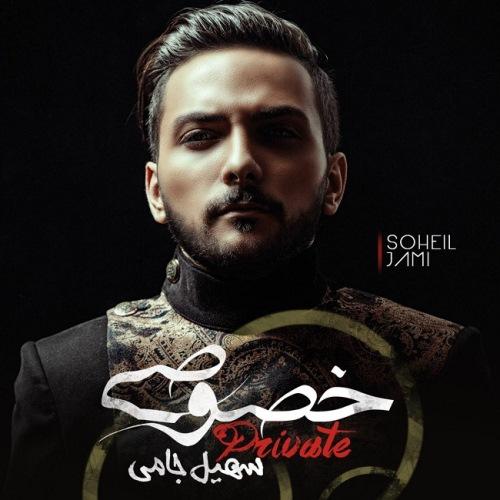 دانلود آلبوم جدید سهیل جامی بنام خصوصی