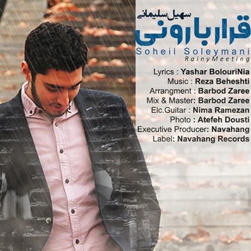 آهنگ جدید سهیل سلیمانی بنام قرار بارونی
