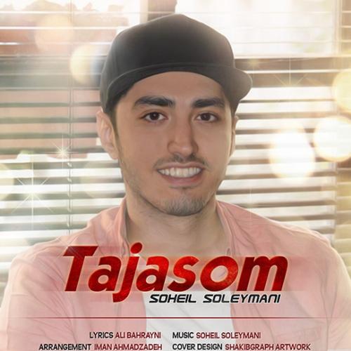 دانلود آهنگ جدید سهیل سلیمانی بنام تجسم