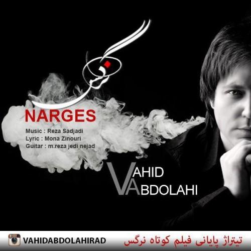 دانلود آهنگ جدید وحید عبداللهی بنام نرگس