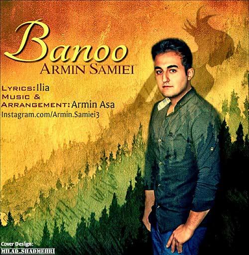 دانلود آهنگ جدید آرمین سمیعی بنام بانو
