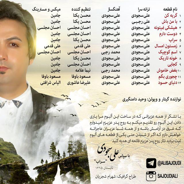 آلبوم جدید علی سجودی سراب