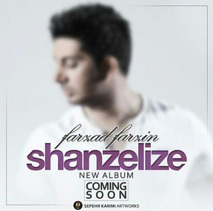 دانلود آلبوم جدید فرزاد فرزین بنام شانزلیزه