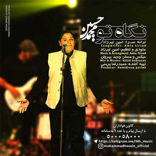 دانلود آهنگ جدید محمد حسین بنام نگاه تو