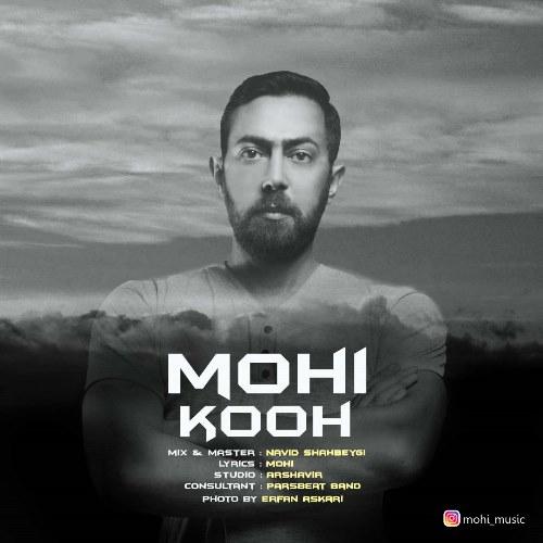 دانلود آهنگ جدید محی بنام کوه