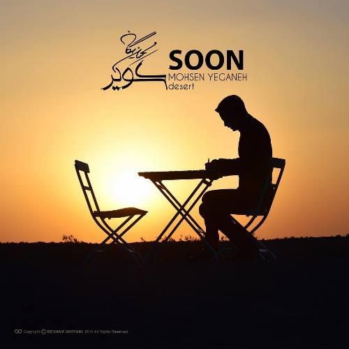 دانلود آهنگ جدید محسن یگانه بنام کویر