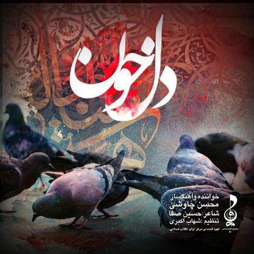 دانلود آهنگ جدید محسن چاوشی بنام دل خون با بالاترین کیفیت