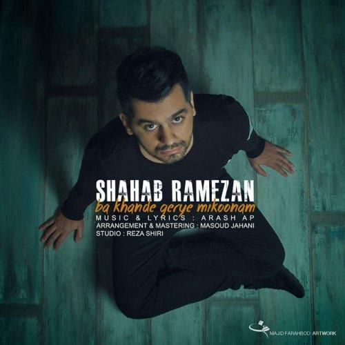 دانلود آهنگ با خنده گریه می کنم از شهاب رمضان