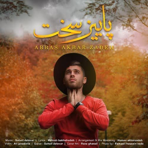 دانلود آهنگ جدید عباس اکبرزاده بنام پاییز سخت