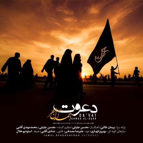 دانلود آهنگ جدید احمد آل بحر بنام دعوت