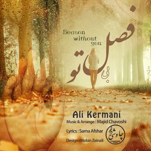 دانلود آهنگ جدید علی کرمانی بنام فصل بی تو