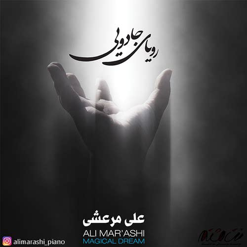 دانلود آلبوم جدید علی مرعشی بنام رویای جادویی