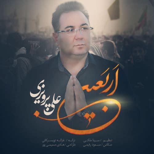 دانلود آهنگ جدید علی پرویزی بنام اربعین