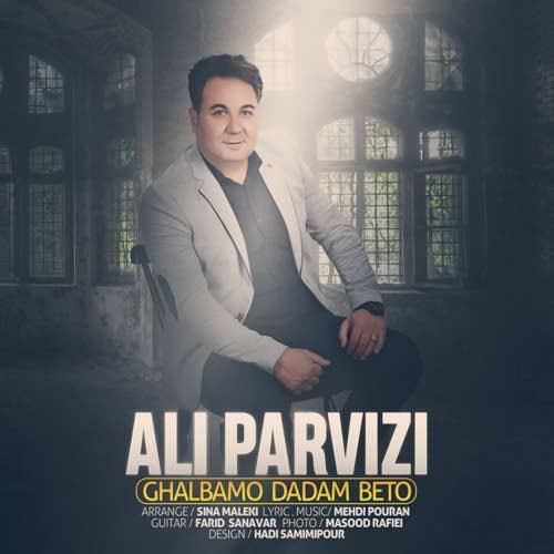 دانلود آهنگ جدید علی پرویزی بنام قلبمو دادم به تو