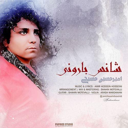 دانلود آهنگ جدید امیرحسین حسینی بنام شانس بارونی