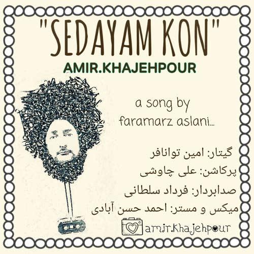 دانلود آهنگ جدید امیر خواجه پور بنام صدایم کن