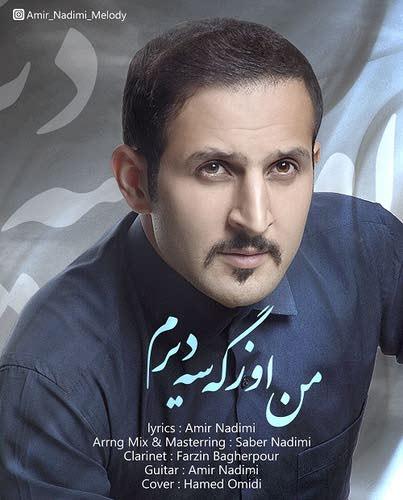 تازه ترین آهنگ امیر ندیمی بنام من اوزگه سی دیرم