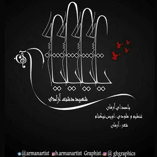 دانلود آهنگ جدید آرمان بنام شهید دشت آزادی