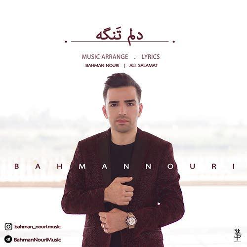 دانلود آهنگ جدید بهمن نوری بنام دلم تنگه