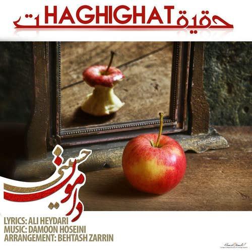 دانلود آهنگ جدید دامون حسینی بنام حقیقت