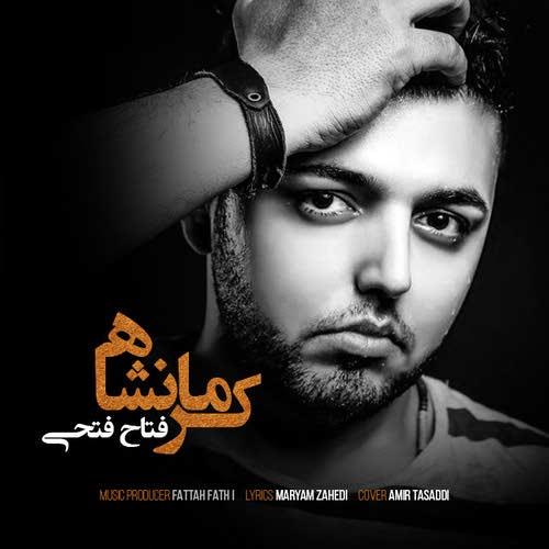 دانلود آهنگ جدید فتاح فتحی بنام کرمانشاه