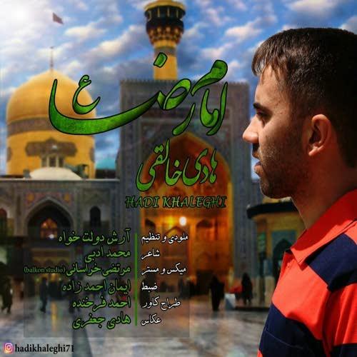 دانلود آهنگ جدید هادی خالقی بنام امام رضا