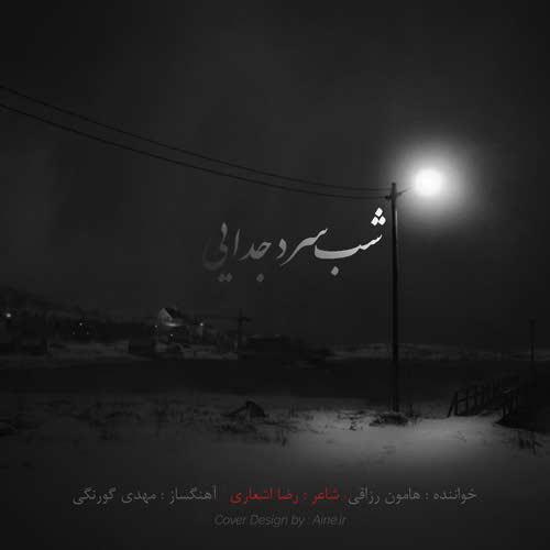 دانلود آهنگ جدید هامون رزاقی بنام شب سرد جدایی