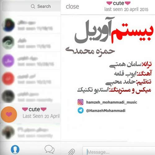 دانلود آهنگ جدید حمزه محمدی بنام بیستم آوریل