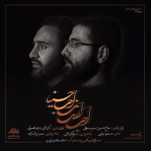 دانلود مداحی حسین سیب سرخی و محمد فصولی بنام احب الله من احب حسینا