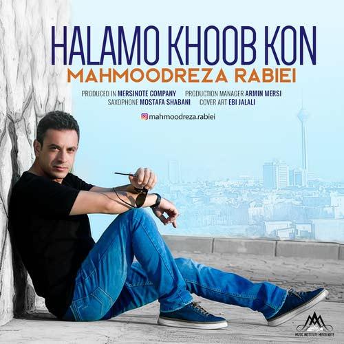 دانلود آهنگ جدید محمودرضا ربیعی بنام حالمو خوب کن