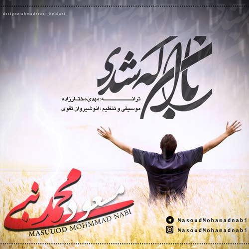 دانلود آهنگ جدید مسعود محمد نبی بنام باران که شدی