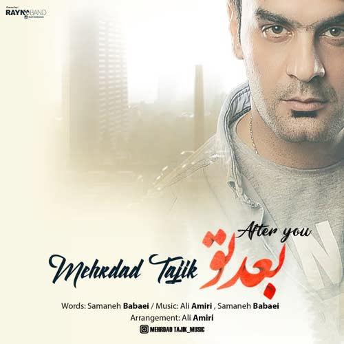 دانلود آهنگ جدید مهرداد تاجیک بنام بعد تو