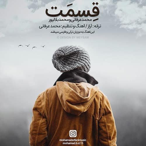 دانلود آهنگ جدید محمد عرفانی و محمد بلالپور بنام قسمت