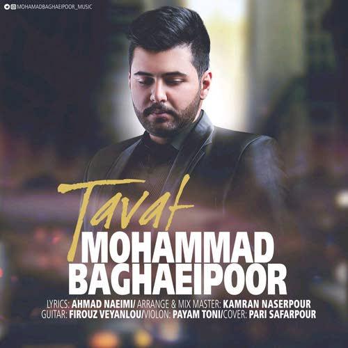 دانلود آهنگ جدید محمد بقایی پور بنام طواف
