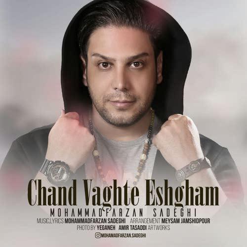 آهنگ تازه محمد فرزان صادقی بنام چند وقته عشقم