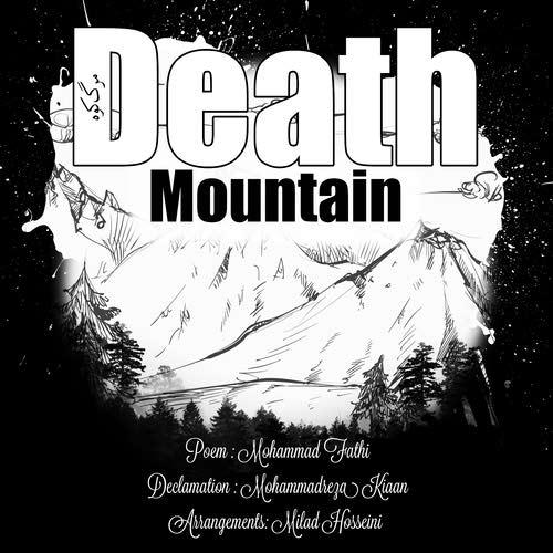 دانلود دکلمه جدید محمد فتحی بنام مرگ کوه