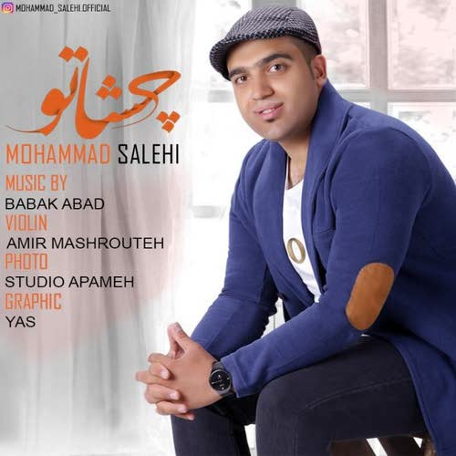 دانلود آهنگ جدید محمد صالحی بنام چشاتو