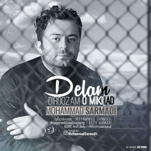 دانلود آهنگ جدید محمد سرمدی بنام دلم دیروزمو می خواد