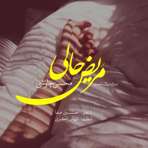 دانلود آهنگ جدید محسن چاوشی بنام مریض حالی