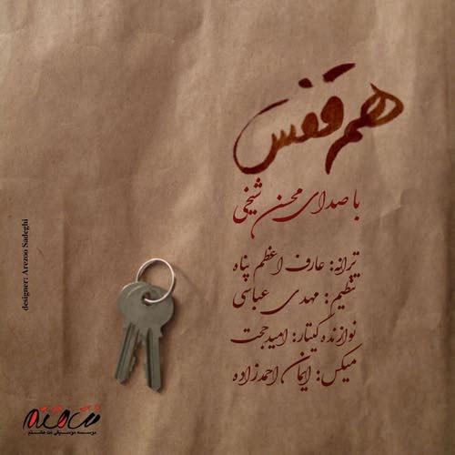دانلود آهنگ جدید محسن شیخی بنام هم قفس