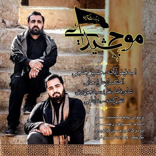 دانلود آهنگ جدید امید فیض آبادی و حاج حسین خلجی بنام موج شیدایی