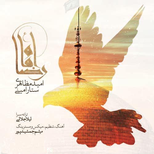 دانلود آهنگ جدید امید مظاهری و ستار امینی بنام امام رضا