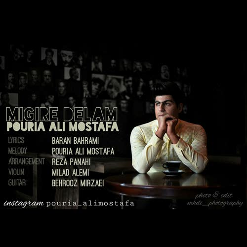 آهنگ جدید پوریا علی مصطفی بنام میگیره دلم