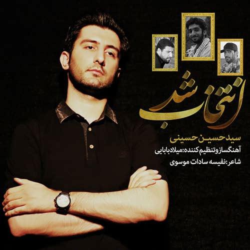 دانلود آهنگ جدید سیدحسین حسینى بنام انتخاب شد