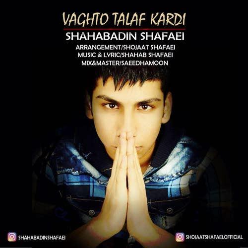 دانلود آهنگ جدید شهاب الدین شفائی بنام وقتو تلف کری