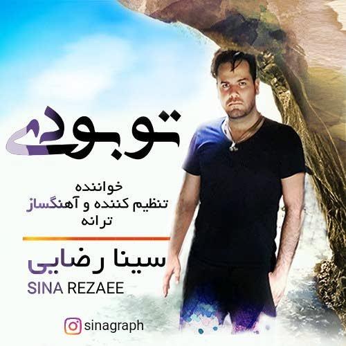 دانلود آهنگ جدید سینا رضایی بنام تو بودی
