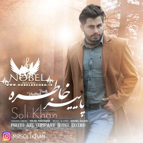 دانلود آهنگ جدید سلی خان بنام خاطر پاییز